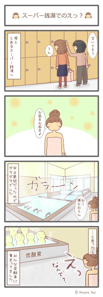 f:id:hinataaoi:Super sento episode