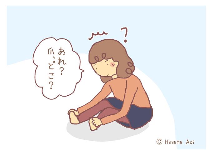 f:id:hinataaoi:toenail