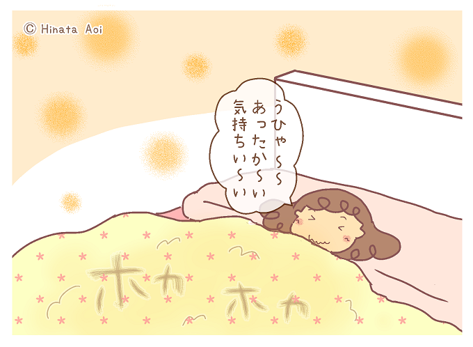 f:id:hinataaoi:Comfortable sleep