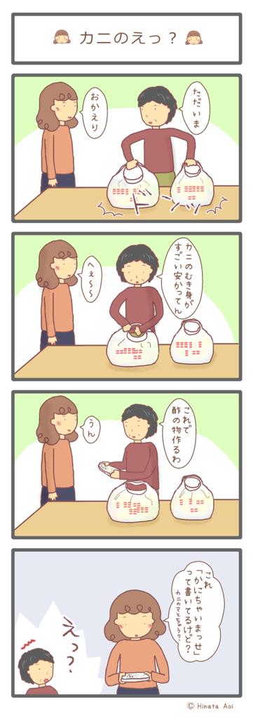 f:id:hinataaoi:crab episode