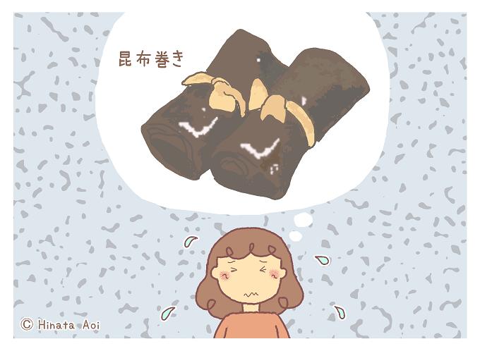 f:id:hinataaoi:Kelp winding