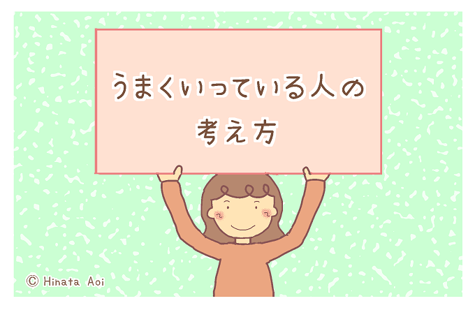 f:id:hinataaoi:THINGS YOU CAN DO TO RAISE YOUR SELF-ESTEEM