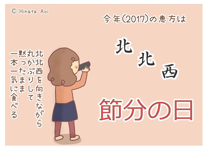 f:id:hinataaoi:Setsubun Day