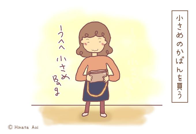 f:id:hinataaoi:Small bag