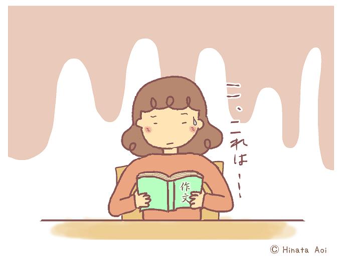 f:id:hinataaoi:Writing