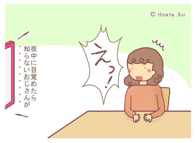 f:id:hinataaoi:Hina doll 1