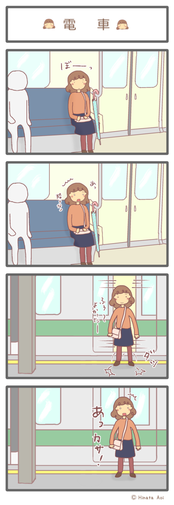 f:id:hinataaoi:train episode