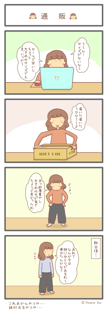 f:id:hinataaoi:online shopping episode