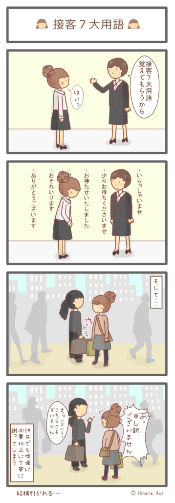 f:id:hinataaoi:Customer service terminology episode