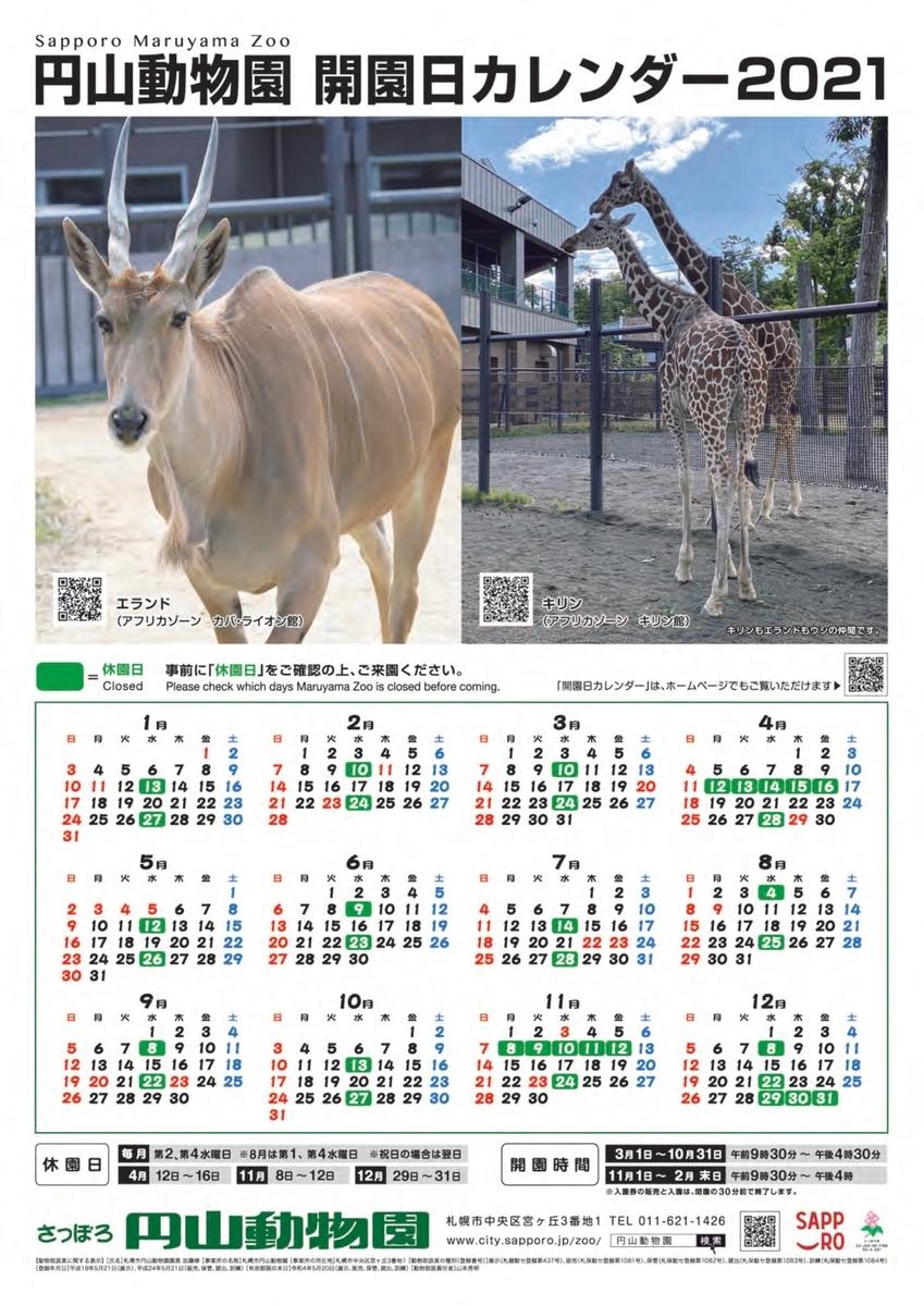 円山動物園開園日カレンダー