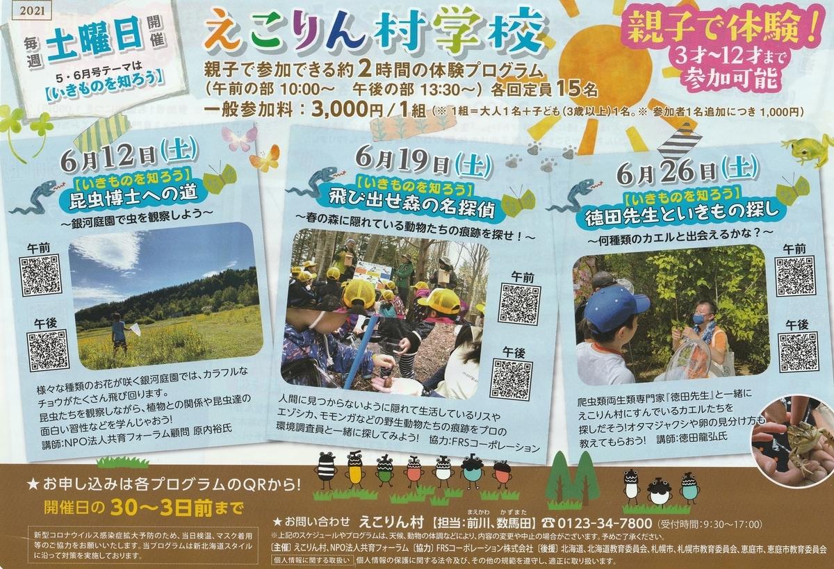 えこりん村 えこりん村学校 6月 土曜日 親子遊び 体験 参加型 イベント 自然