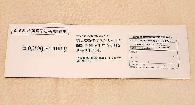 f:id:hinatanoyou:20200713182050j:plain