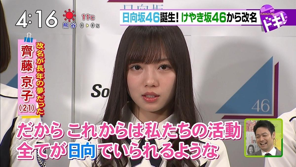 f:id:hinatazaka46:20190419165058j:plain