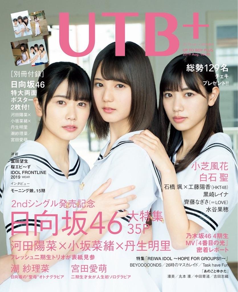 f:id:hinatazaka46PR:20190701195930j:image