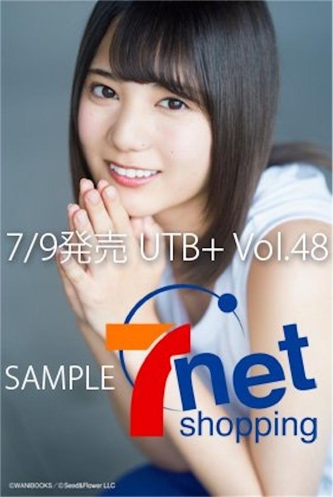 f:id:hinatazaka46PR:20190701201949j:image