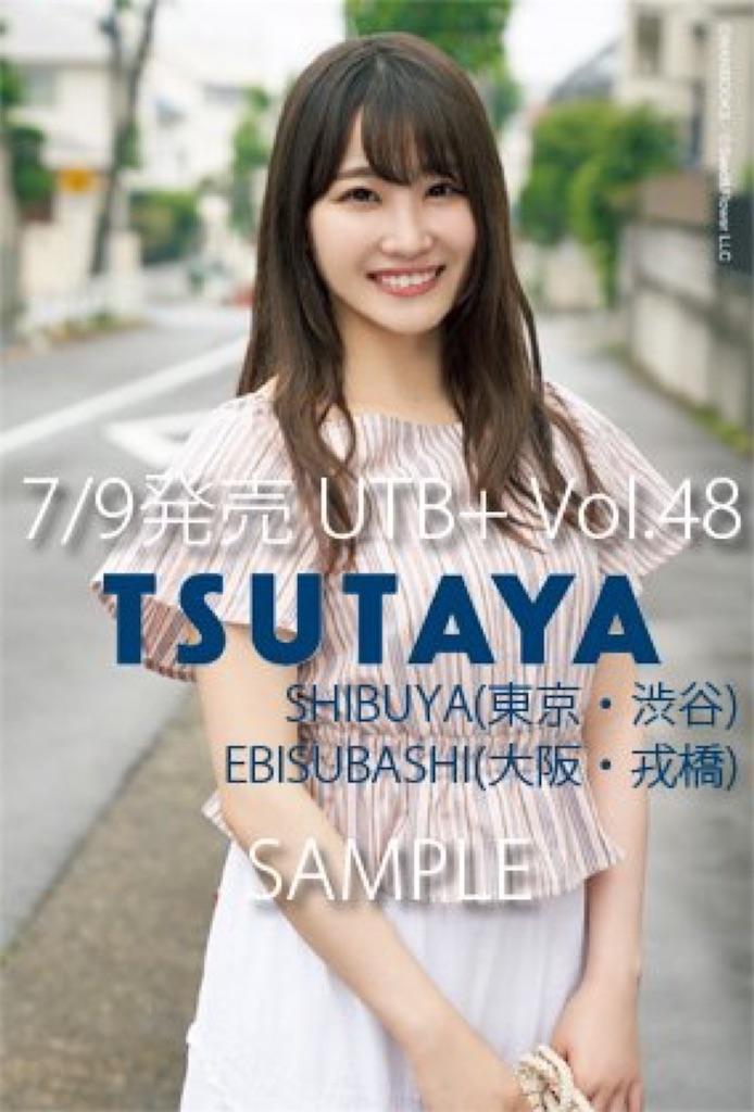 f:id:hinatazaka46PR:20190701204459j:image