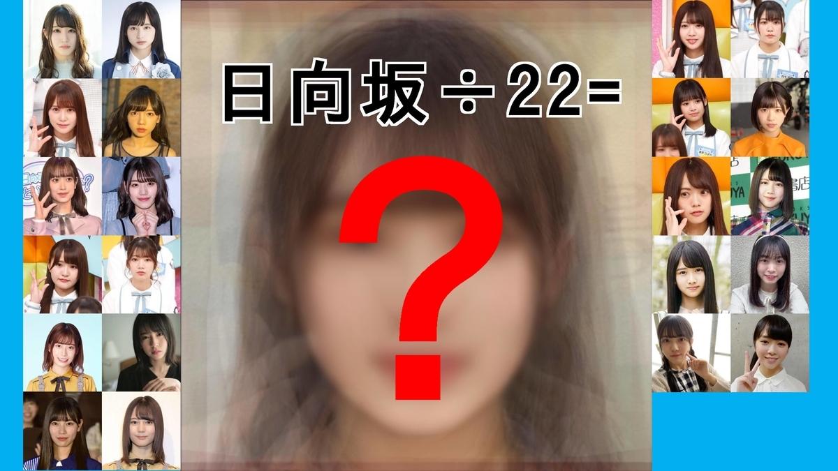 f:id:hinatazaka46PR:20200923180846j:plain