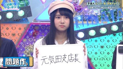 f:id:hinatazaka46PR:20201012163036j:plain