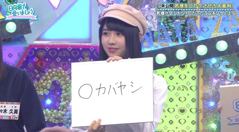 f:id:hinatazaka46PR:20201012163635j:plain