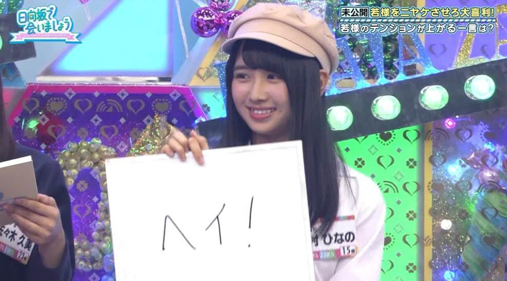 f:id:hinatazaka46PR:20201012164022j:plain