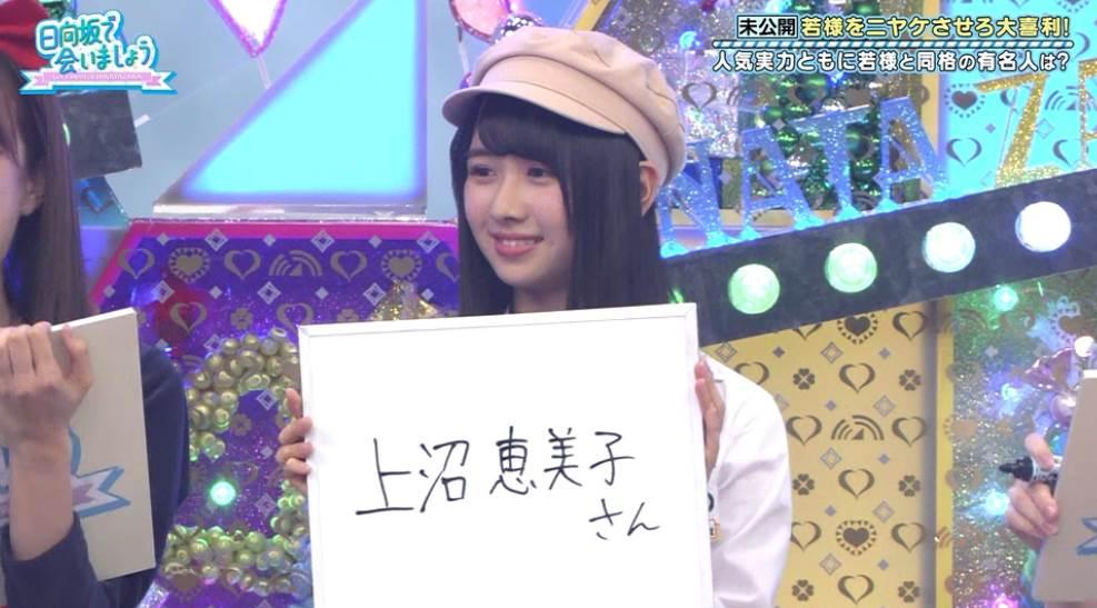 f:id:hinatazaka46PR:20201012175135j:plain