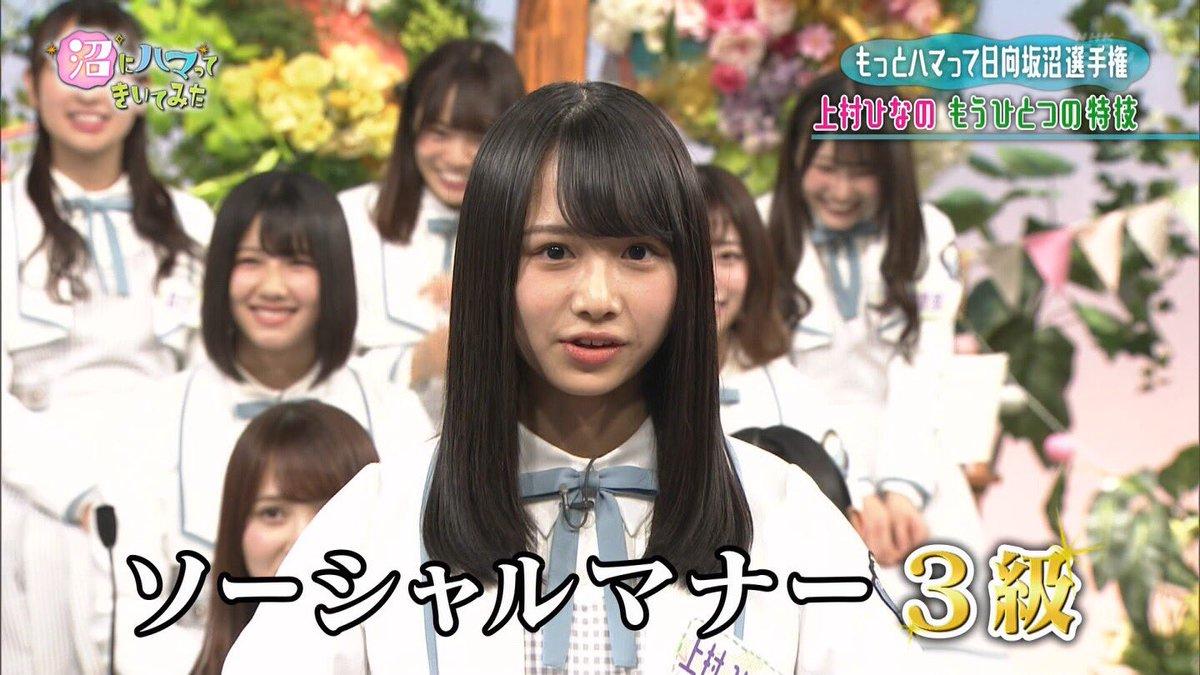 f:id:hinatazaka46PR:20201012210533j:plain