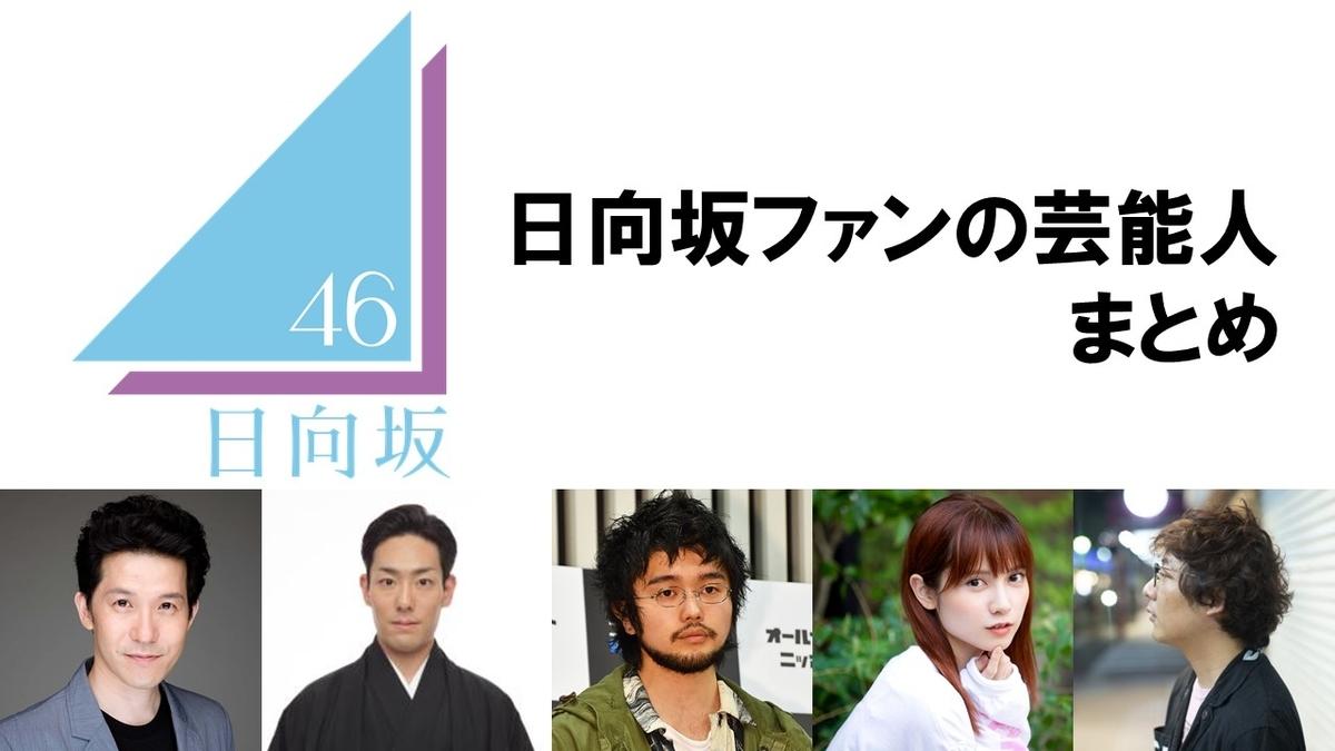 f:id:hinatazaka46PR:20201028204449j:plain