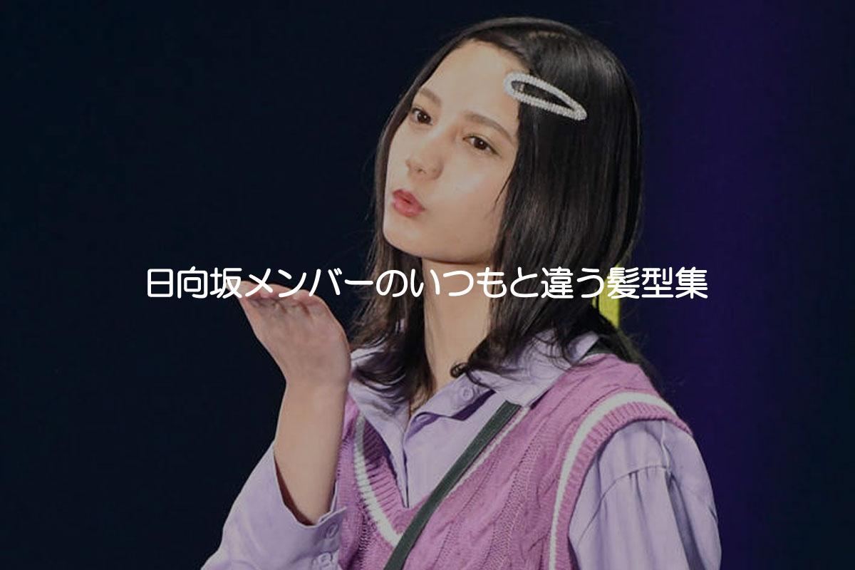 f:id:hinatazaka46PR:20201207235640j:plain