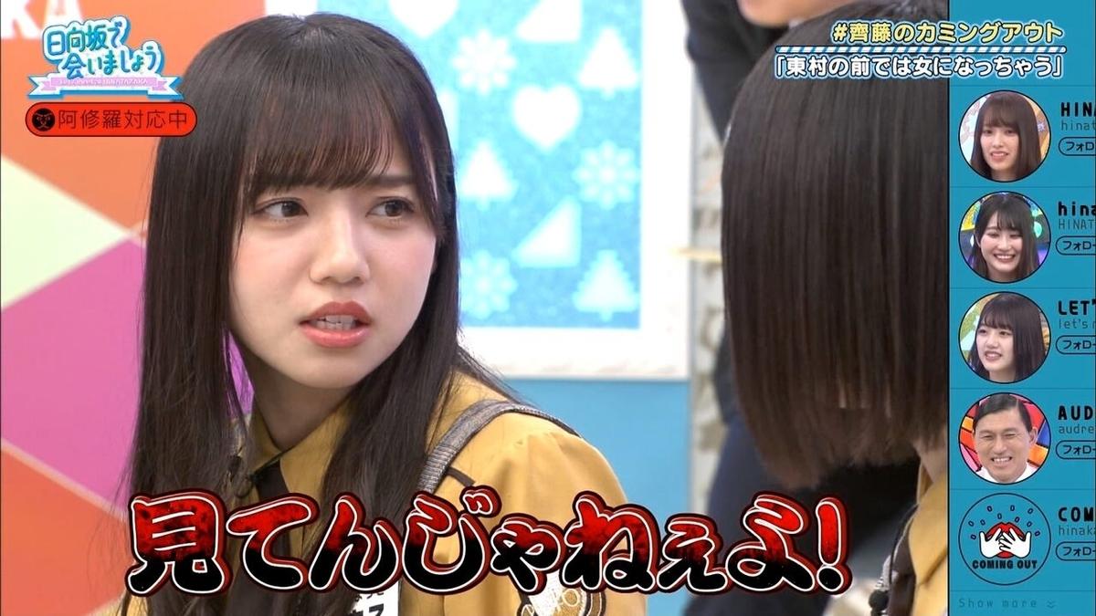 f:id:hinatazaka46PR:20210116173347j:plain