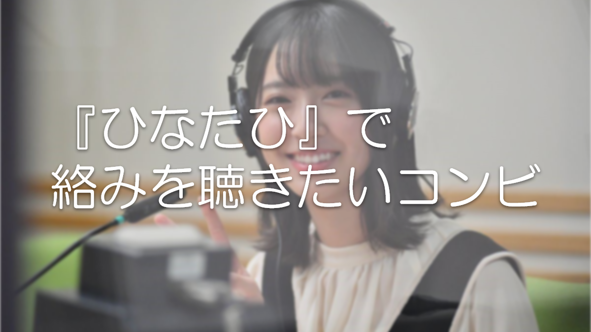 f:id:hinatazaka46PR:20210203125133p:plain