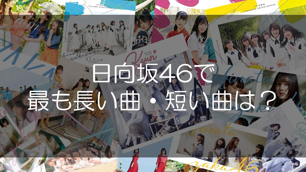 f:id:hinatazaka46PR:20210209153656p:plain