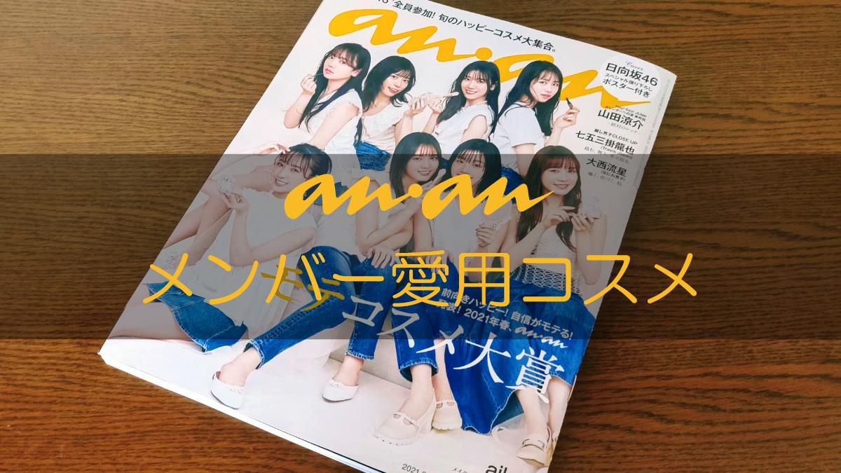 f:id:hinatazaka46PR:20210304140101p:plain