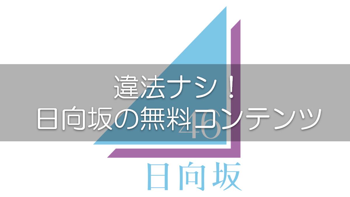 f:id:hinatazaka46PR:20210310183441p:plain