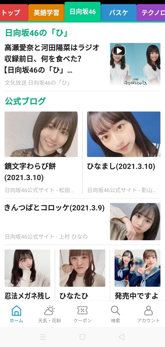 f:id:hinatazaka46PR:20210310184303j:plain