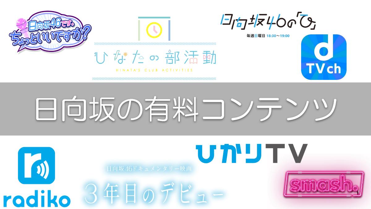 f:id:hinatazaka46PR:20210317161537p:plain