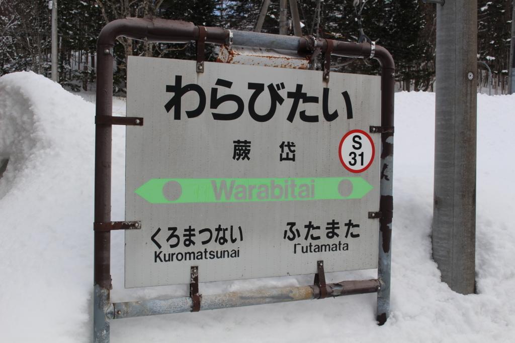 f:id:hinazakura8633:20171007212025j:plain