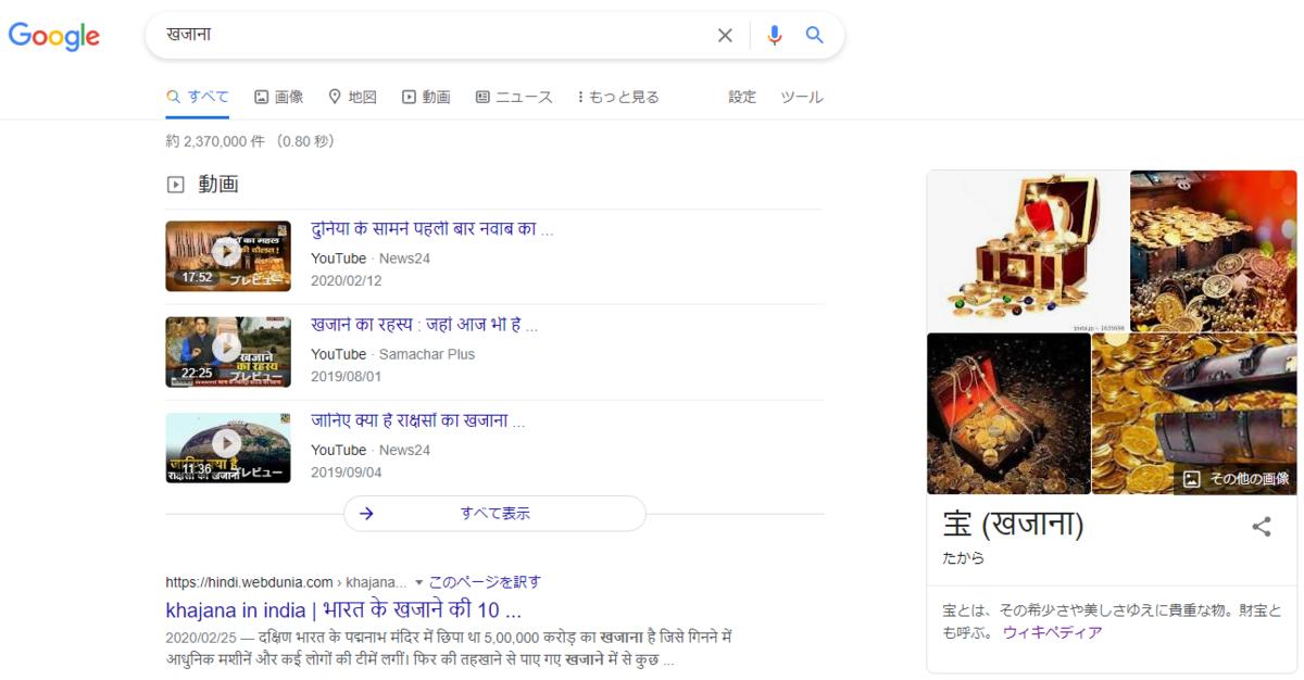 f:id:hindi_haruka:20210530124425p:plain