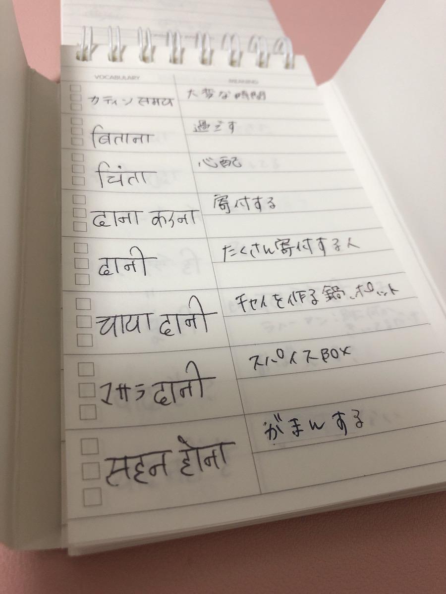 f:id:hindi_haruka:20210902191335j:plain