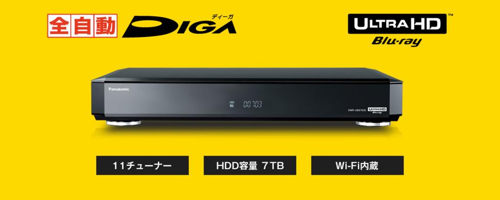 パナソニック 1TB 2チューナー ブルーレイレコーダー 4Kアップコンバート対応 DIGA DMR-BRW1020