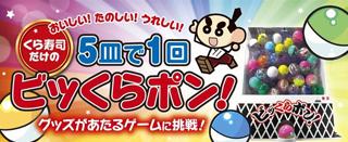 くら寿司だけの限定ゲーム「ビッくらポン!」
