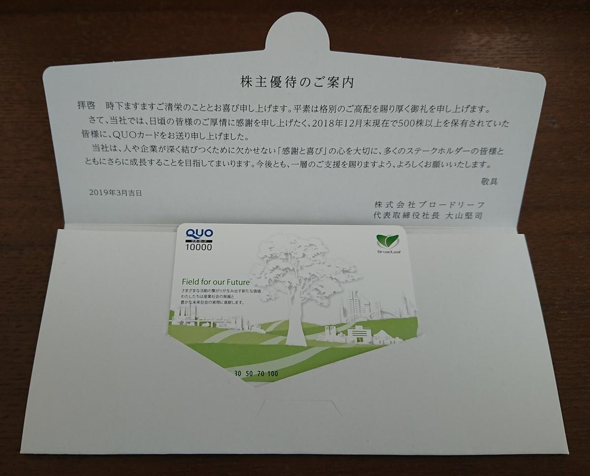 株主優待,ブロードリーフ,2019