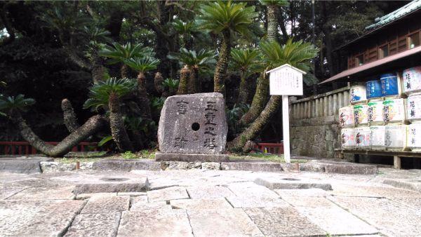 久能山東照宮の五重塔跡