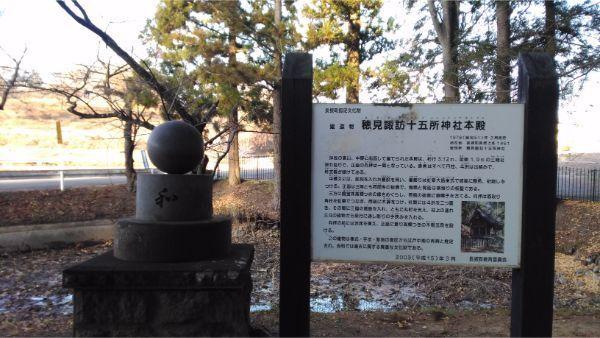 穂見諏訪十五所神社の丸石神と案内板
