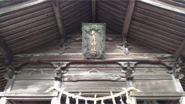 矢彦神社の神楽殿の扁額