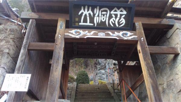 岩谷堂観音の門と石垣