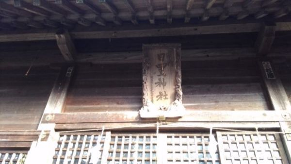 日置神社(上生坂)の拝殿の軒下