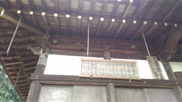 諏訪神社拝殿の軒下