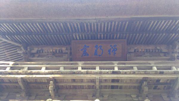 貞祥寺山門2階部分