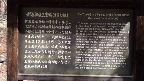 新海三社神社の案内板