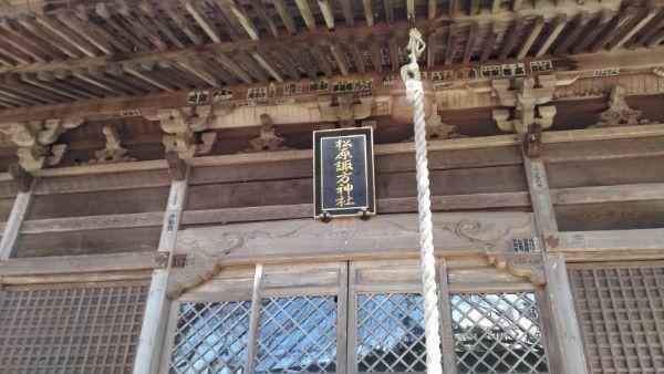 松原諏方神社拝殿の軒下